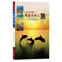 《青少年科普馆·海底世界之旅》