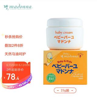 Madonna 天然马油宝宝护臀膏 25g 宝宝儿童面霜 妈妈乳头护理 婴儿儿童护肤 多效合一 日本原装进口