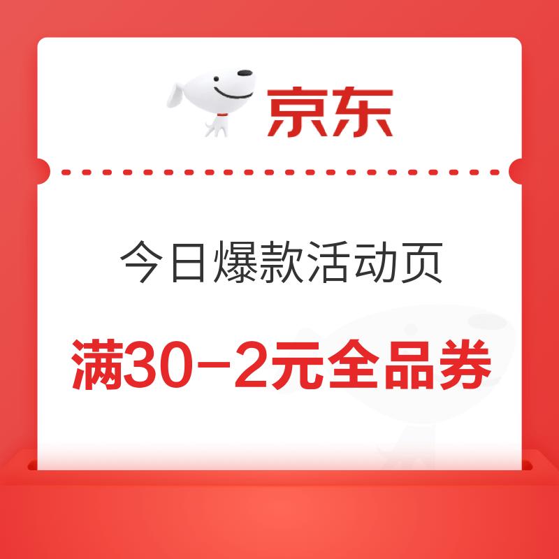 京东 今日爆款活动页