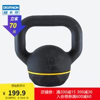 迪卡侬4-20kg壶铃球浸塑哑铃男女训练肌肉锻炼翘臀包胶提壶CROB 12KG 单只