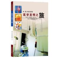 《青少年科普馆·医学发明之旅》