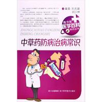 《青少年医学百科知识丛书·中草药防病治病常识》