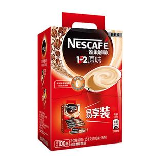 Nestlé 雀巢 Nestle)咖啡 1+2原味100条盒装三合一速溶咖啡粉特浓蓝山风味袋装1500g 冲调饮品