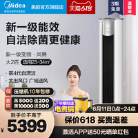Midea 美的 智能家电大2匹变频冷暖柜式空调立式柜机风锦