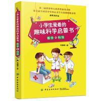 《小学生爱看的趣味科学启蒙书·医学与科技》