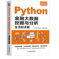 《Python金融大数据挖掘与分析全流程详解》