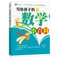 《61成长书架·写给孩子的数学小百科》