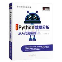PLUS会员:《Python数据分析从入门到实践》