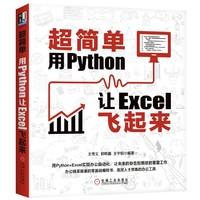 《超简单:用Python让Excel飞起来》