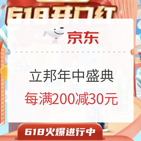 促销活动:京东 立邦618年中盛典