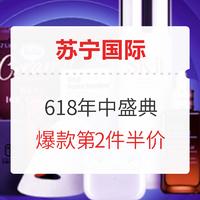 苏宁国际 618风暴 全球年中盛典