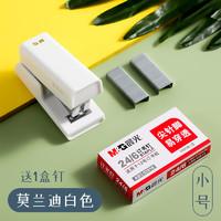 M&G 晨光 916T3 莫兰迪色迷你钉书机+1盒钉