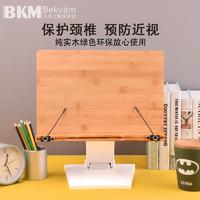 BKM竹木质多功能读书架升降折叠看书架桌面增高阅读支架学生成人