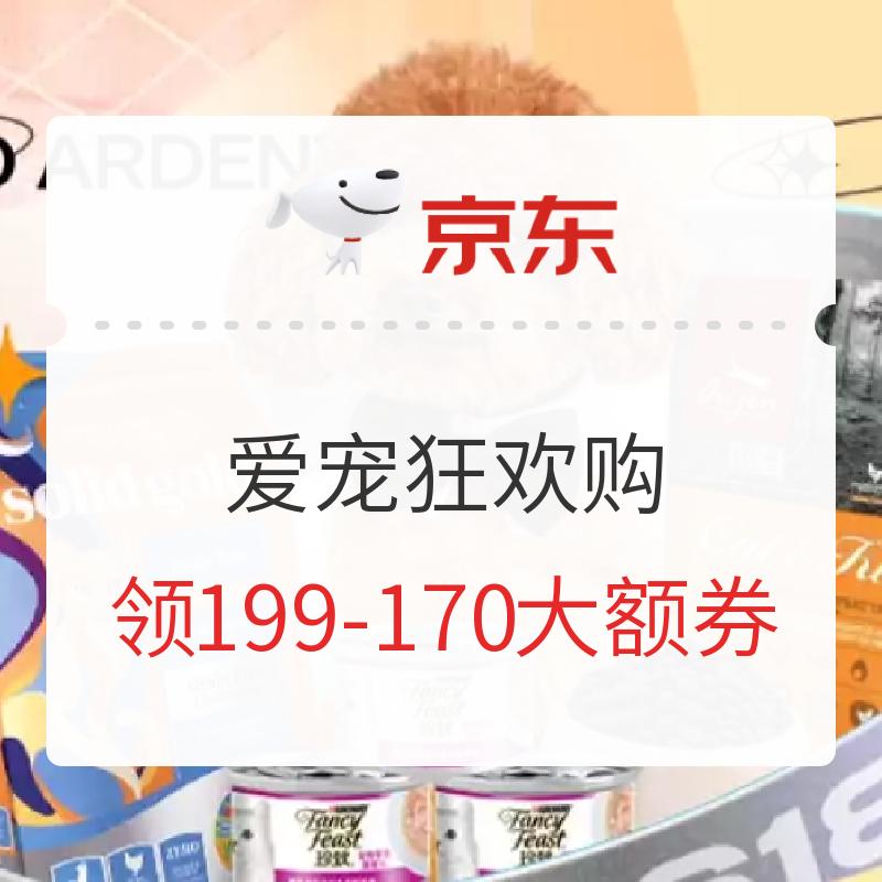 促销活动 : 京东 宠物 爱宠狂欢购