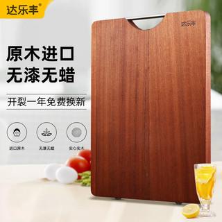 达乐丰 天然原木实木抗菌砧板厨房切菜板进口实木家用案板大号擀面板 38*28CM WT018