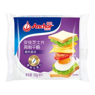 Anchor 安佳 切达奶酪芝士片 高钙 100g*2包