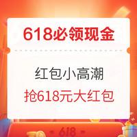 投票抽购物卡 : 618全网电商红包攻略,一篇省心领,超全超简单!