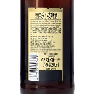 Franziskaner 教士 小麦啤酒 500ml*20瓶