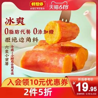 好想你 六鳌红薯干软糯烤地瓜无添加代餐0脂零食