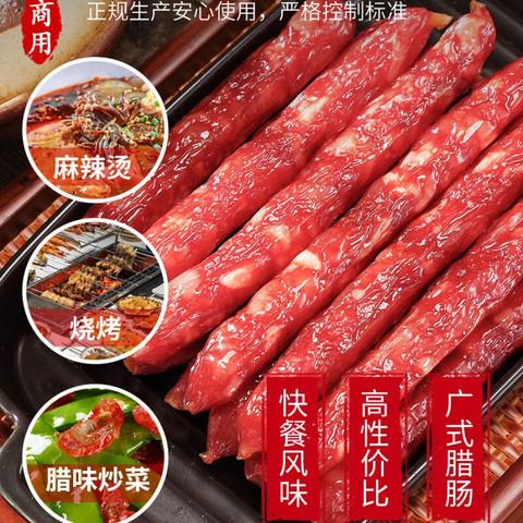 京东PLUS会员:手工广式广味腊肠香肠  500g*5件