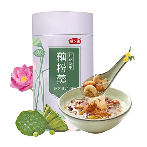 燕之坊 桂花坚果藕粉羹400g纯藕粉营养早餐食品代餐粉非西湖特产速食