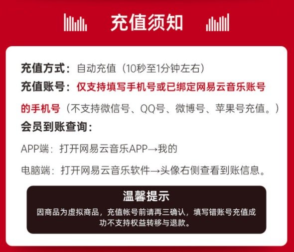网易云音乐VIP黑胶会员年卡