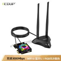EDUP 翼联 AX200-FSPRO无线网卡+蓝牙5.1+RGB涡轮散热+1.2M磁吸底座