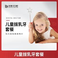 限华东:牙博士 儿童拔乳牙套餐