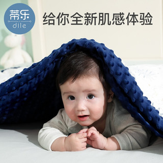 蒂乐婴儿豆豆毯70*110cm 进口澳棉(常规款)
