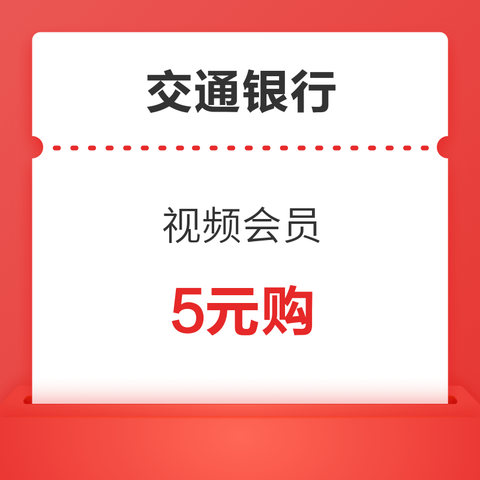 交通银行 5元购活动