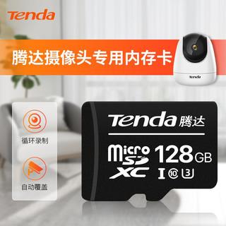Tenda 腾达 视频监控 摄像头 专用Micro SD存储卡TF卡 128GB