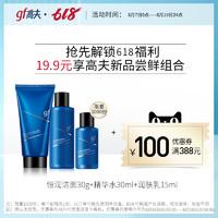 gf 高夫 恒润新品试用组合(21年新品)4D玻尿酸小蓝管