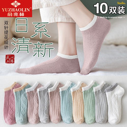 YUZHAOLIN 俞兆林 女士纯色棉袜 10双