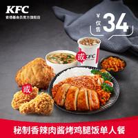 KFC 肯德基 秘制香辣肉酱烤鸡腿饭单人餐兑换券