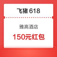 雅高酒店 日历房红包50元2张+套餐红包50元1张