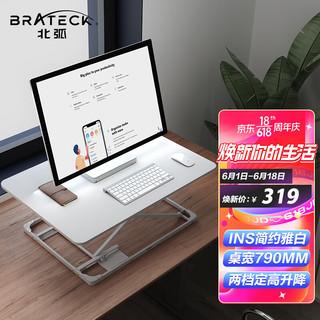 Brateck 北弧 升降桌 电脑桌 站立办公升降台 站立式电脑升降支架 显示器笔记本支架 工作台式书桌办公桌子 TS31白
