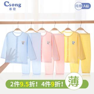 csong 寒歌 儿童家居服夏季薄款男童女童纯棉长袖空调服套装婴儿夏装宝宝睡衣