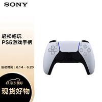 SONY 索尼 PS5 PlayStation DualSense无线游戏手柄 PS5 游戏手柄(不支持ps4使用)