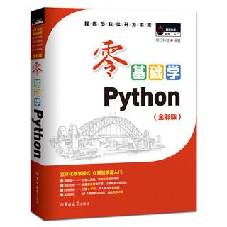 《零基础学Python》(Python3.9全彩版)