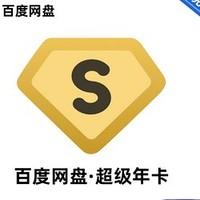 Baidu 百度 网盘 超级会员 12个月SVIP年卡