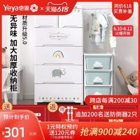 Yeya 也雅 衣柜儿童宝宝抽屉式小孩婴儿储物柜小衣多层五斗橱塑料收纳柜
