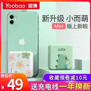 Yoobao 羽博 充电宝超薄10000毫安小巧迷你便携可爱轻薄小型大容量小米华为苹果适用手机游戏机移动充快充移动电源