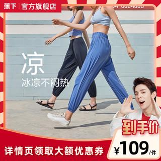蕉下裤子女夏冰丝运动裤显瘦超薄宽松防晒裤遮肉