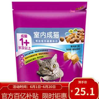 whiskas 伟嘉 猫粮 宠物猫咪成幼猫主粮 海洋鱼口味成猫粮 1.4kg