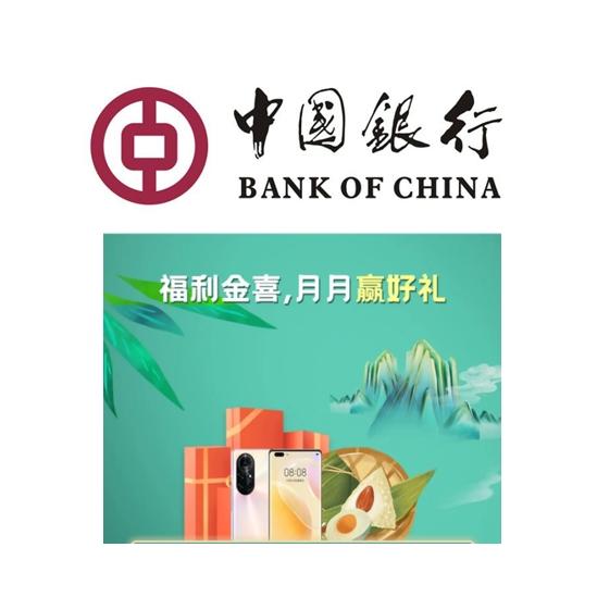 限浙江地区 : 中国银行 福利金喜 月月赢好礼