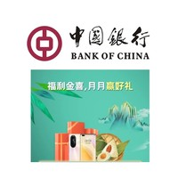 中国银行 福利金喜 月月赢好礼