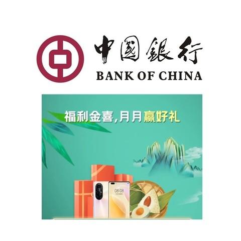 限浙江地区:中国银行 福利金喜 月月赢好礼