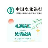 限江苏地区 农业银行 端午节影票特惠