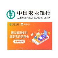 农业银行 1元购视听会员