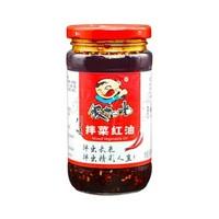 饭扫光 红油油辣子  300g